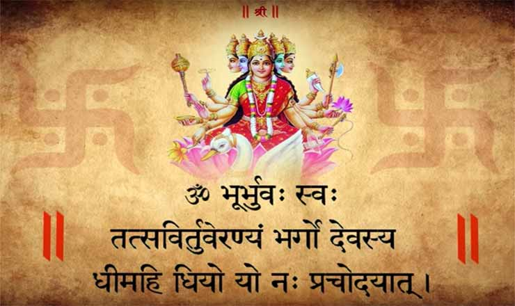 गायत्री मंत्र Gayatri Mantra Hindi Lyrics – Suresh Wadkar