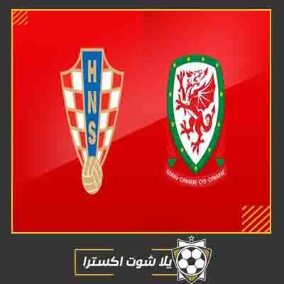 بث مباشر مباراة كرواتيا وويلز
