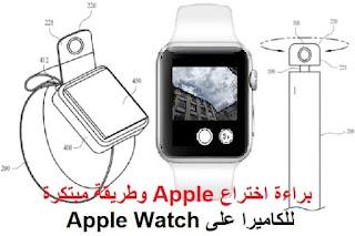 براءة اختراع Apple وطريقة مبتكرة للكاميرا على Apple Watch