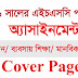 HSC Assignment Cover Page 2021 PDF All Subject