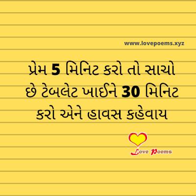 top 100+ | ગુજરાતી શાયરી ફોટો | gujarati shayari photo |2020