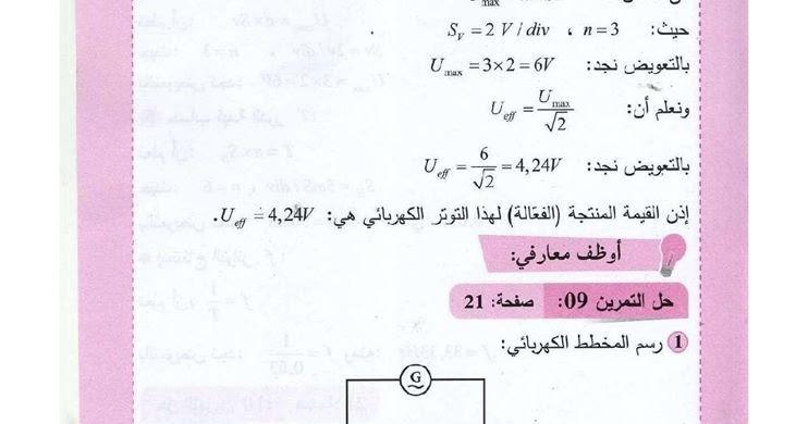 حل كتاب الفيزياء 1