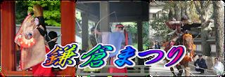 鎌倉まつり