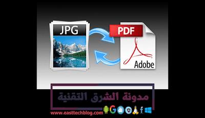 تحويل الصور الي ملف PDF بأسهل الطرق