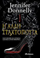 https://www.culture21century.gr/2020/04/h-allh-staxtopoyta-ths-jennifer-donnelly-book-review.html