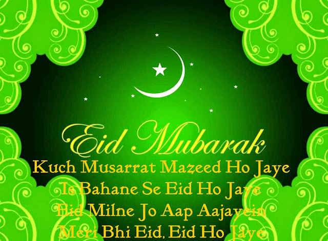 Eid Mubarak Shayari In Hindi 2017