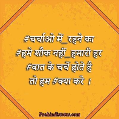 Instagram Shayari In Hindi