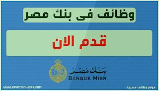 كيفية التسجيل فى وظائف بنك مصر لحديثى التخرج