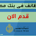 كيفية التسجيل فى وظائف بنك مصر لحديثى التخرج 2019