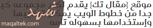 خط شهد Shahd