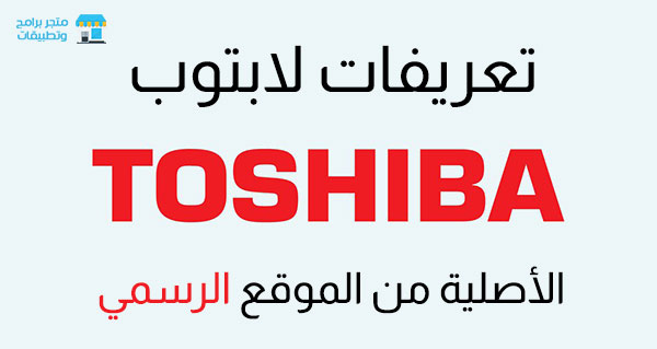 تحميل تعريفات لابتوب توشيبا Toshiba Laptop Drivers