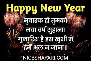 happy new year 2022 wishes hindi shayari