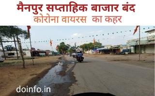 mainpur saptahik market, mainpur weekly market, corona virus effect of market,
