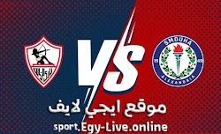 مشاهدة مباراة الزمالك وسموحة بث مباشر ايجي لايف بتاريخ 28-12-2020 في الدوري المصري