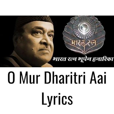 O Mur Dharitri Aai Lyrics