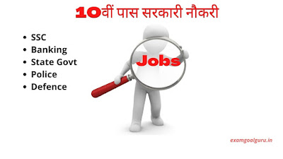 10th pass jobs
