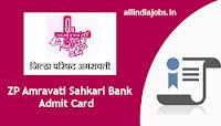 ZP Amravati Sahkari Bank Admit Card