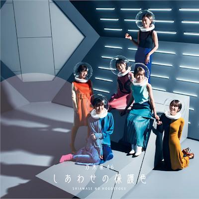 Nogizaka46 - Mainichi ga Brand New Day (Lyrics Translate), Lyrics-Chan