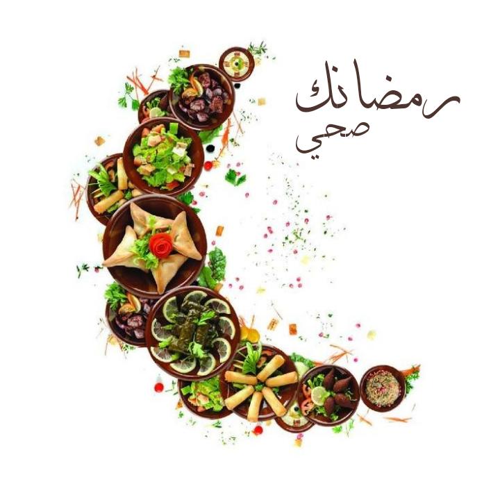 أهم النصائح للحفاظ على صحتك في شهر رمضان