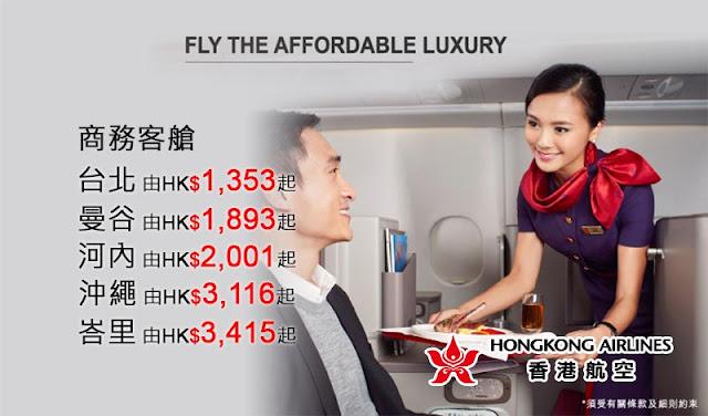 香港航空 平坐商務艙優惠!香港飛台北$1353、曼谷$1893、沖繩$3116、峇里$3415起,明年1月底前出發。