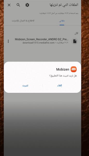 طريقة تسجيل شاشة الموبايل فيديو