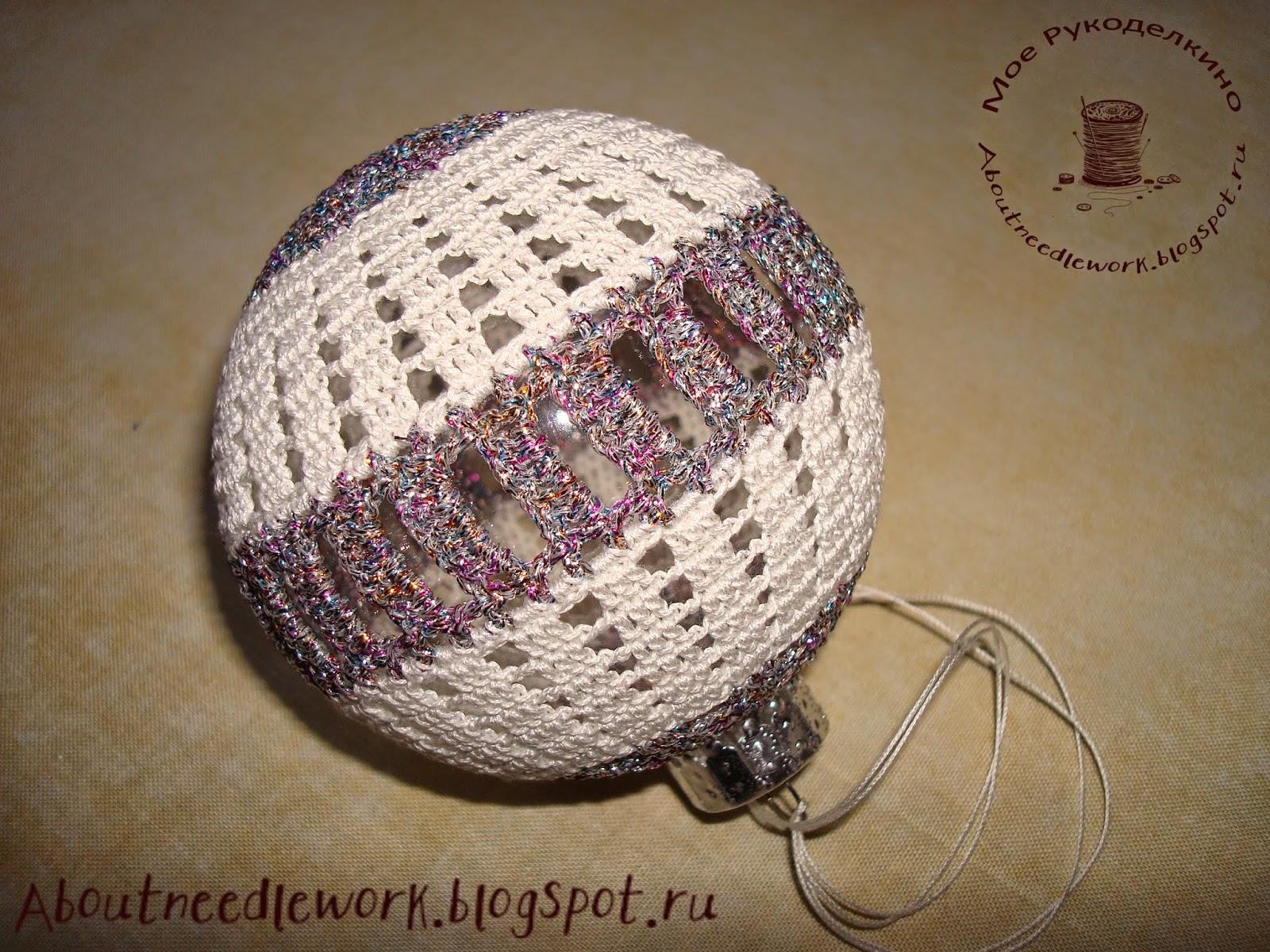 мое рукоделкино новогодние елочные шары вязание крючком