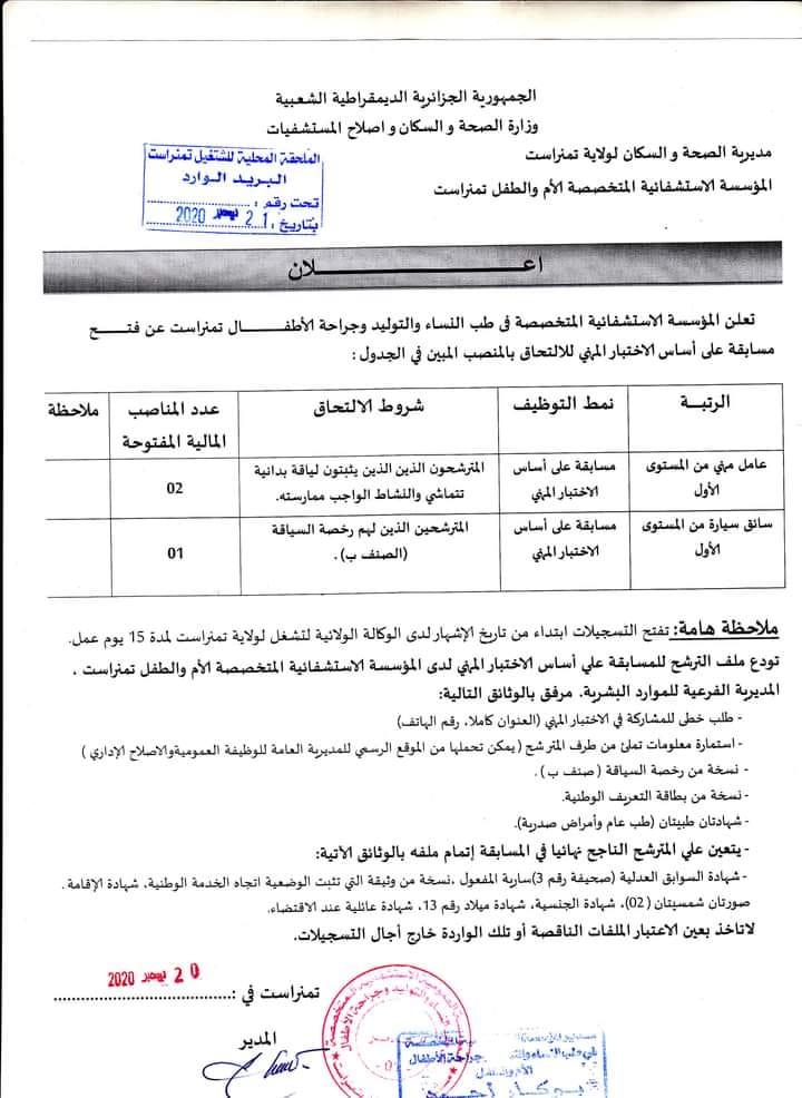 اعلان توظيف بالمؤسسة الاستشفائية المتخصصة الام والطفل تمنراست 30 ديسمبر 2020