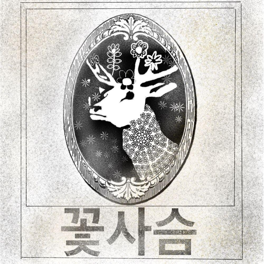 ZEEBOMB – 꽃사슴 – Single
