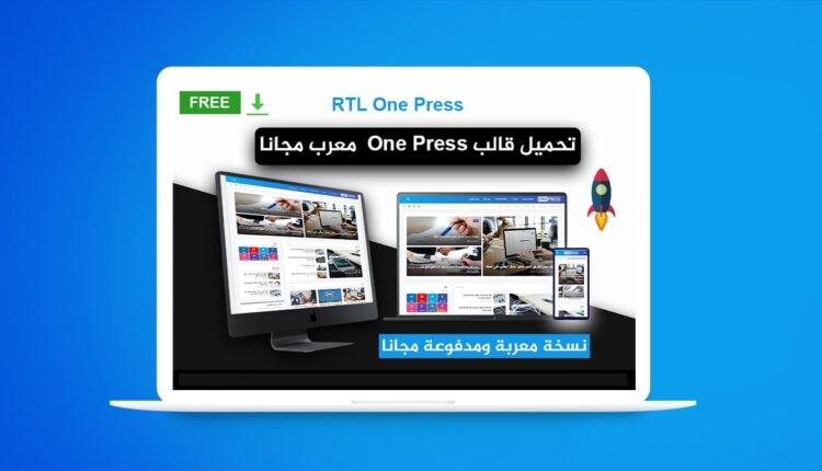 تحميل قالب وان بريس One Press الاحترافي نسخة مدفوعة مجانا 2021