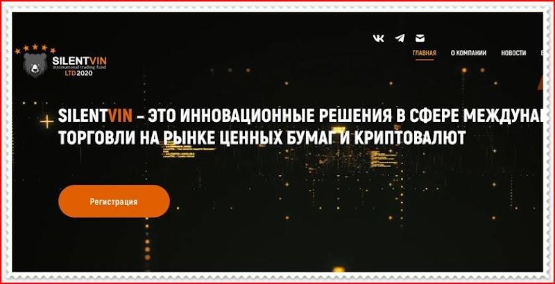 Мошеннический сайт sv-international-fund.ru – Отзывы, развод, платит или лохотрон? Мошенники