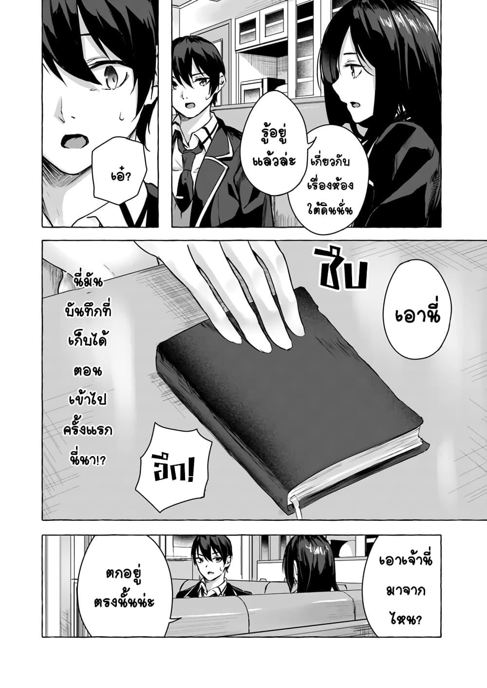อ่านการ์ตูน Sex and Dungeon! ตอนที่ 11 หน้าที่ 23