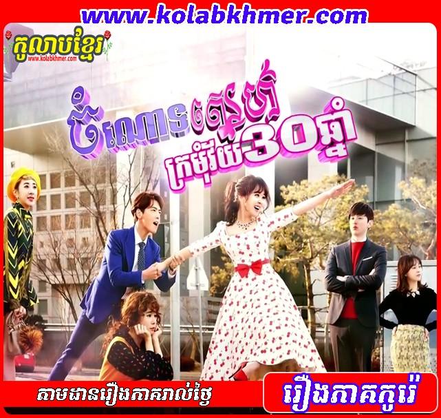 Chamnoat Sne Kromom Vey30 Chnam