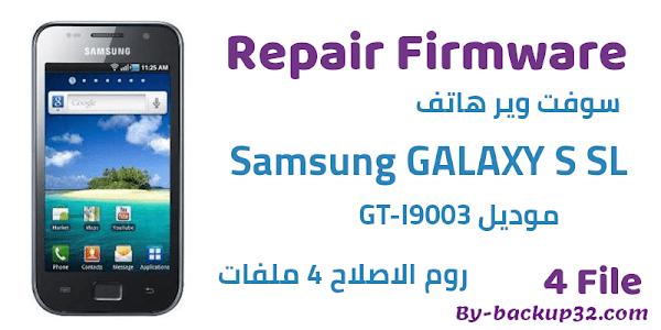 سوفت وير هاتف GALAXY S SL  موديل GT-I9003  روم الاصلاح 4 ملفات تحميل مباشر