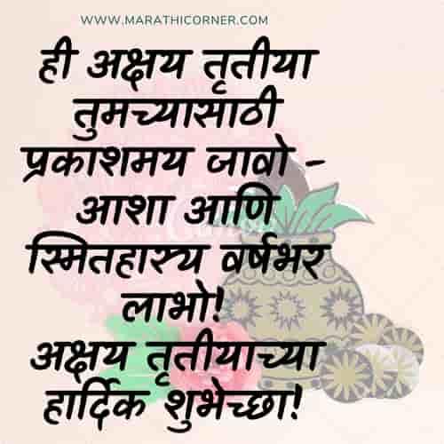 akshaya tritiya wishes in marathi