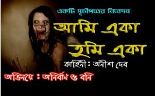 Ami Eka Tumi Eka Bengali Horror Audiobook