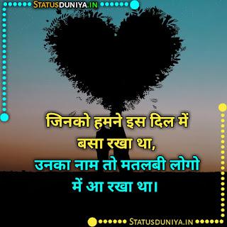 Matlabi Log Quotes Images In Hindi For Instagram, जिनको हमने इस दिल में बसा रखा था, उनका नाम तो मतलबी लोगो में आ रखा था।