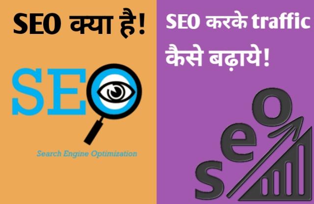 SEO क्या है और कैसे करे - What is SEO in hindi