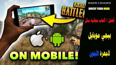 5 best free games like PUBG Mobile for iOS devices