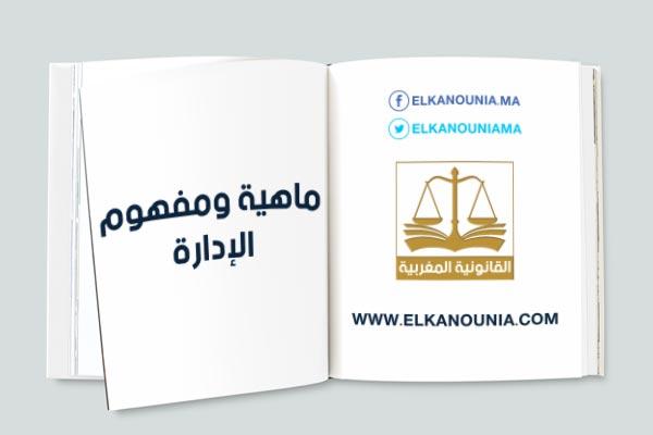 مقال بعنوان: ماهية ومفهوم الإدارة بالمغرب PDF