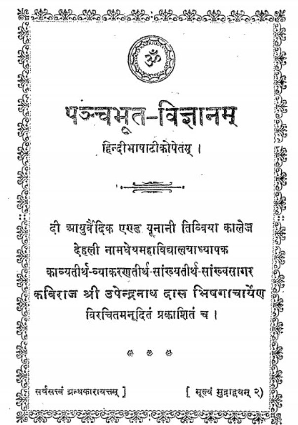 panchbhut-vigyanam-das-upendranath-पंचभूत-विज्ञानं-दास-उपेन्द्रनाथ