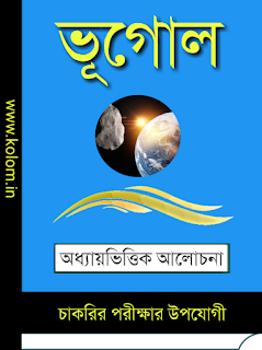 Geography PDF Book in Bengali - ভূগোল বই
