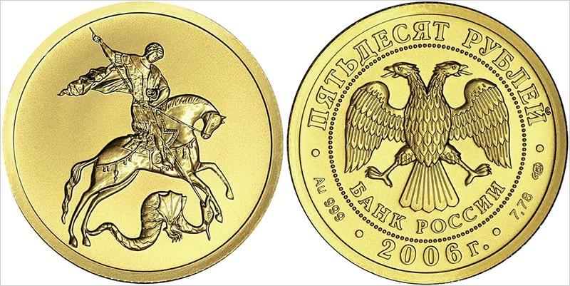 Вложить деньги в монеты России