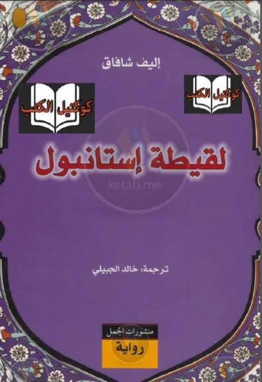 قراءة رواية لقيطة إستانبول لـ إليف شافاق pdf - كوكتيل الكتب