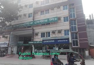 Doctor list in Dinajpur Popular Diagnostic center ,best doctors Dinajpur .
