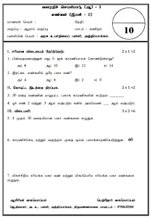 6th std - Term2 - Maths FA(B) Question Papers Download !!