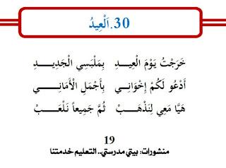 أناشيد الأطفال - نشيد العيد إنشاد مريم اللحية