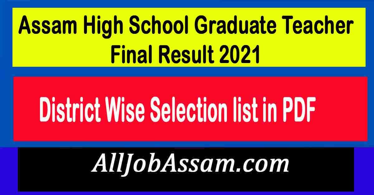Assam High School Graduate Teacher Final Result 2021