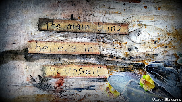 "разворот, в, арт-бук, ""The main thing  believe in yourself"", микс-медиа, скрапбукинг"