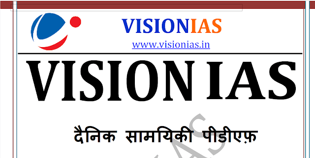 Vision IAS Daily Current Affairs in Hindi pdf