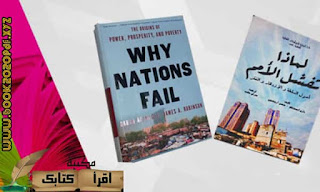 تحميل وقراءة كتاب لماذا تفشل الأمم - النسخة pdf